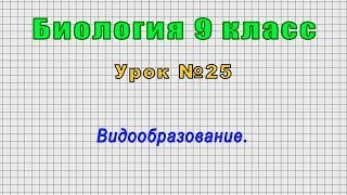 Биология 9 класс Урок 25