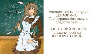 Последний звонок в школе посёлка Черноисточинск