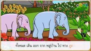 สื่อการเรียนการสอน เพื่อนรู้ใจ ป.1 ภาษาไทย