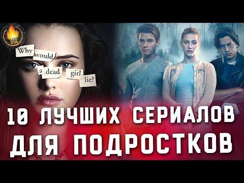 ТОП-10 | ЛУЧШИЕ СЕРИАЛЫ ДЛЯ ПОДРОСТКОВ (видео)