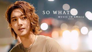 MUSIC IN KOREA season2 - SO WHAT