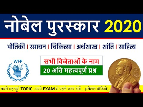 Nobel Prize 2020 winners list in Hindi GK Trick | October Current Affairs all important questions