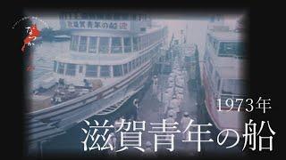 1973年 滋賀青年の船【なつかしが】