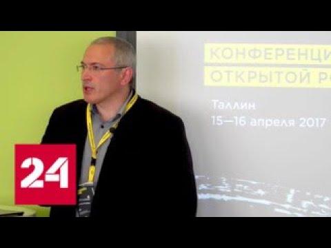 «Открытая Россия» закрыта и открывается вновь — Россия 24