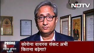 Prime Time With Ravish Kumar, April 06, 2020 | Is India's Calculation Of COVID-19 Affected Accurate?
