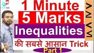 Inequalities Reasoning Trick Sbi Clerk   PO   IBPS   RRB   Bank Exams   Inequality