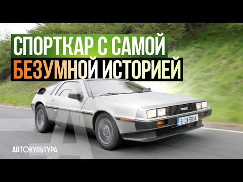 DeLorean | ОСОБЕННОСТИ И ИСТОРИЯ