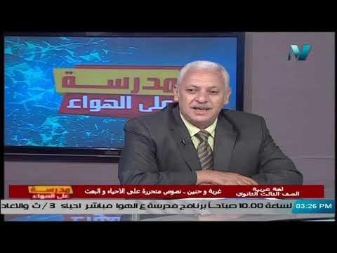 لغة عربية للصف الثالث الثانوي 2021 - الحلقة 2 - نص غربة وحنين & نصوص متحررة على الاحياء والبعث
