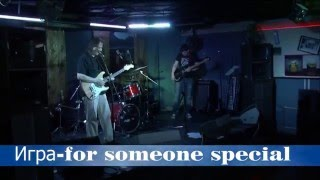 гр. Игра – For someone special, cover Doobie Brothers