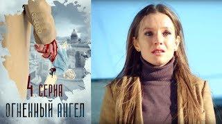 Огненный ангел -  Серия 4 /2018 / Сериал / HD 1080p
