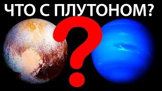 Плутон это спутник НЕПТУНА?