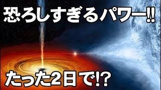 【衝撃】NASAも驚愕したブラックホールのとんでもない真実7選。