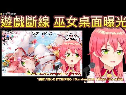 【櫻巫女】GTA意外斷線 桌面曝光