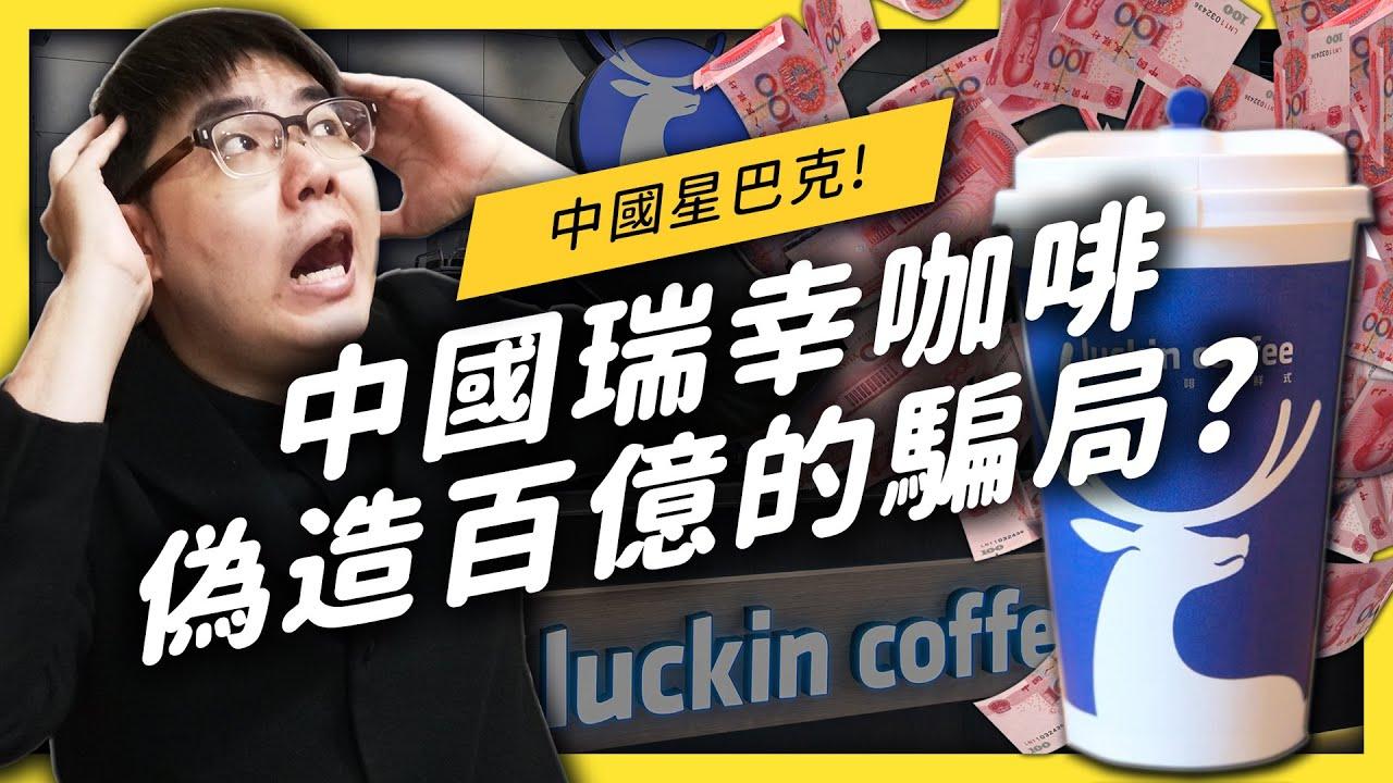 偽造近百億的資本騙局!中國瑞幸咖啡神話破滅!說好的打倒星巴克呢?《左邊鄰居觀察日記》EP 020| 志祺七七