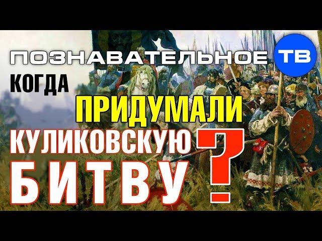 Когда придумали Куликовскую битву?