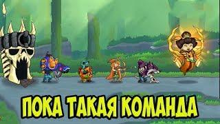 Tower Conquest #18 ЗАГЛЯНУЛ И ВСПОМНИЛ))