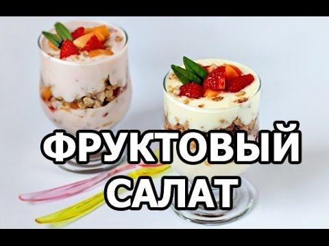 Как приготовить фруктовый салат с йогуртом. Вкусный рецепт фруктового салата!