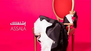 اغاني حصرية Assala - ُِEshtagt Lak (Lyrics Video) | أصالة - إشتقت لك تحميل MP3