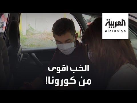 العرب اليوم - شاهد: زواج بالمركبات في البرازيل بسبب