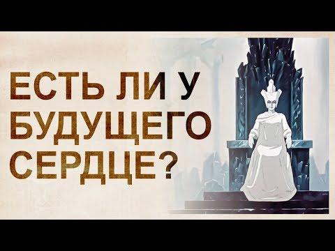Ледяная власть Снежной королевы/ Мы живем по принципам крысиного общества.