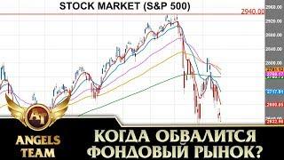 Когда обвалится фондовый рынок?