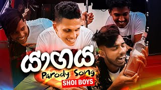 Shoi Boys - Yagaya Parody Song   Bagaya (භාගය)