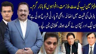 THE LAST HOUR | 01 October 2021 | Rana Azeem | Sohail Iqbal Bhatti | 92NewsHD