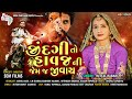 Jindgi To Havaj Ni Jemaj Jivay | Mittal Rabari New Gujarati Song 2020