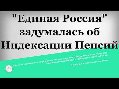 Единая Россия задумалась об Индексации Пенсий