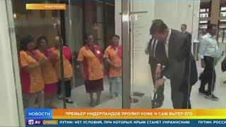 Премьер-министр Нидерландов сам убрал за собой лужу от пролитого кофе