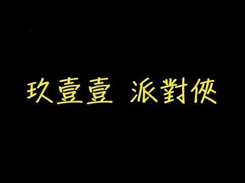 玖壹壹 派對俠 歌詞【去人聲 KTV 純音樂 伴奏版】