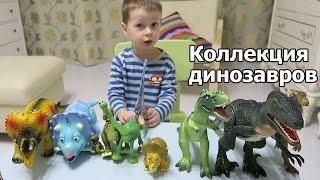 Коллекция динозавров Клима / Учим английский вместе