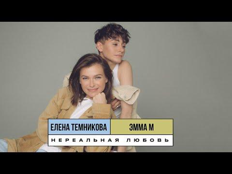 Нереальная любовь (Old School Edition) - ЭММА М & Елена Темникова (Lyrics video 2019)