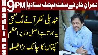 PM Imran Khan discusses economic issues   Headlines & Bulletin 9 PM   17 October 2018   Express News