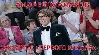 """Андрей Малахов уйдет с """"Первого канала""""   (31.07.2017)"""