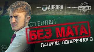 """Данила Поперечный: STAND-UP """"БЕЗ МАТА""""."""