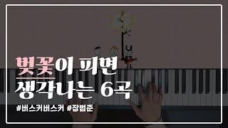 [playlist] 피아노로 연주하는 버스커버스커, 장범준 플리