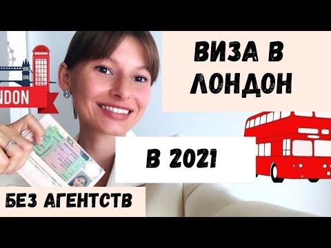 ВИЗА В Великобританию в 2021 году. Отвечает визовый агент. Самостоятельное получение визы.