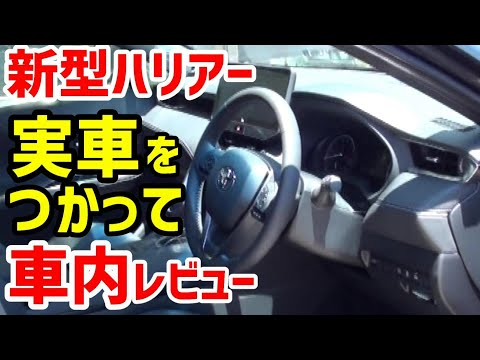 新型ハリアー車内レビュー!!