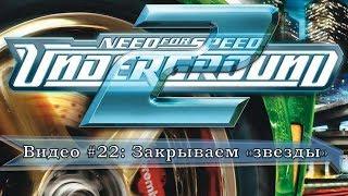 Need for Speed Underground 2: Видео #22: Закрываем