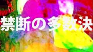 「禁断の多数決」デビューアルバム『はじめにアイがあった』TRAILER2