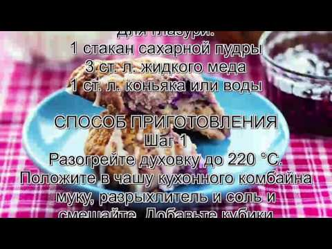 Рецепт домашних булочек.Булочки с овсянкой, медом и ягодами