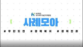 [콘텐츠 가이드] #무한도전 #경력복귀 #경력전환