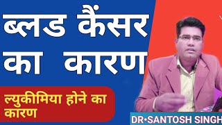 4:35 Now playing ब्लड कैंसर के कारण इन हिंदी | blood cancer ke karan in hindi | blood cancer ka karan | blood cancer - Download this Video in MP3, M4A, WEBM, MP4, 3GP