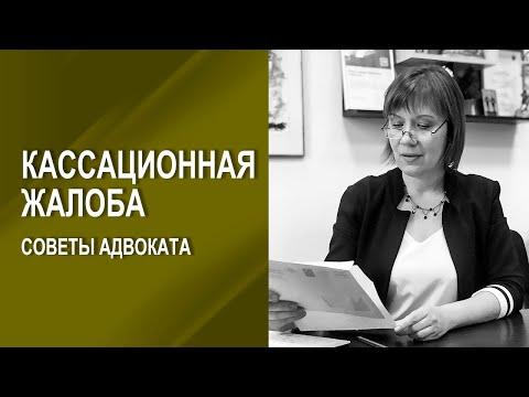 Кассационная жалоба: советы адвоката Урадовских  по защите ваших интересов в кассационной инстанции