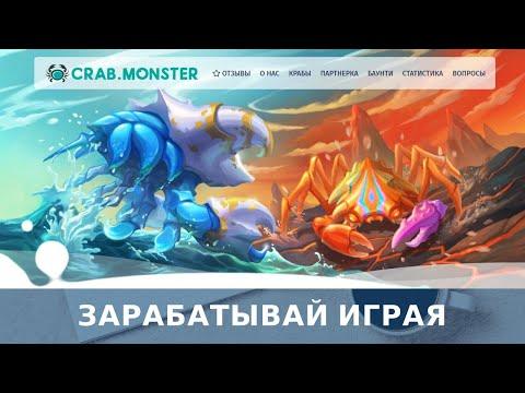 Crab.Monster отзывы 2019, обзор, ИГРА БЕЗ БАЛЛОВ, бонусы и подарки