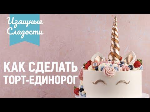 Мастер-класс по созданию торта единорог