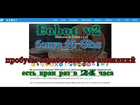 Eobot v2 бонус 10 Ghs пробуем заработать без вложений + есть кран раз в 24 часа