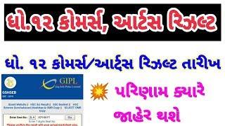 💥 ધો.12 રિઝલ્ટ | GSEB STD 12 Result 2019 | GSEB 12 Commerce Result 2019 | Gujarat HSC Arts Result