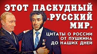 """ЭТОТ ПАСКУДНЫЙ """"РУССКИЙ МИР"""" (ЦИТАТЫ О РОССИИ ОТ ПУШКИНА ДО НАШИХ ДНЕЙ)"""